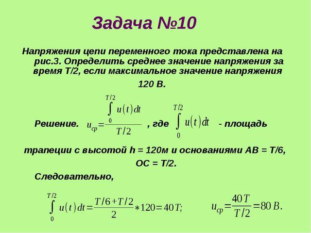 Задача №10 Напряжения цепи переменного тока представлена на рис.3. Определит...
