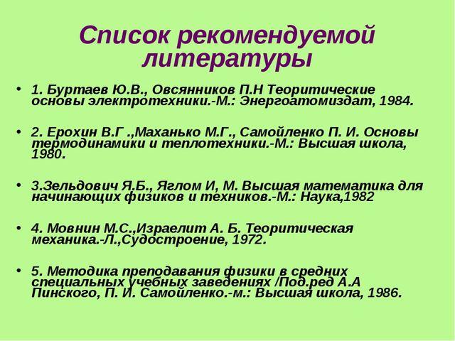 Список рекомендуемой литературы 1. Буртаев Ю.В., Овсянников П.Н Теоритические...