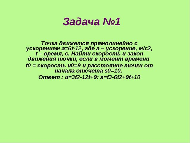 Задача №1 Точка движется прямолинейно с ускорением a=6t-12, где а – ускорение...