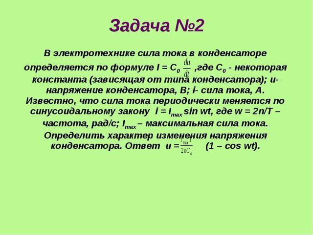 Задача №2 В электротехнике сила тока в конденсаторе определяется по формуле I...