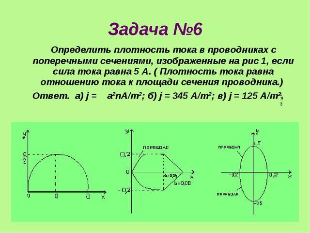 Задача №6 Определить плотность тока в проводниках с поперечными сечениями, из...