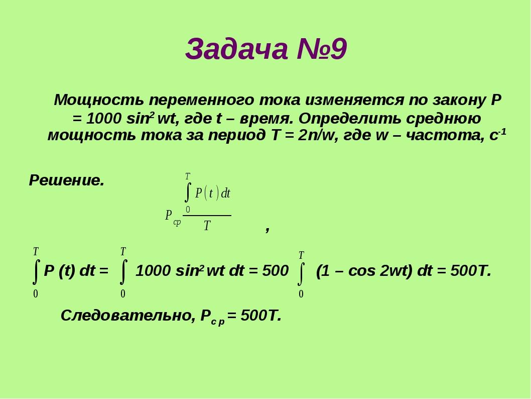 Задача №9 Мощность переменного тока изменяется по закону P = 1000 sin2 wt, гд...