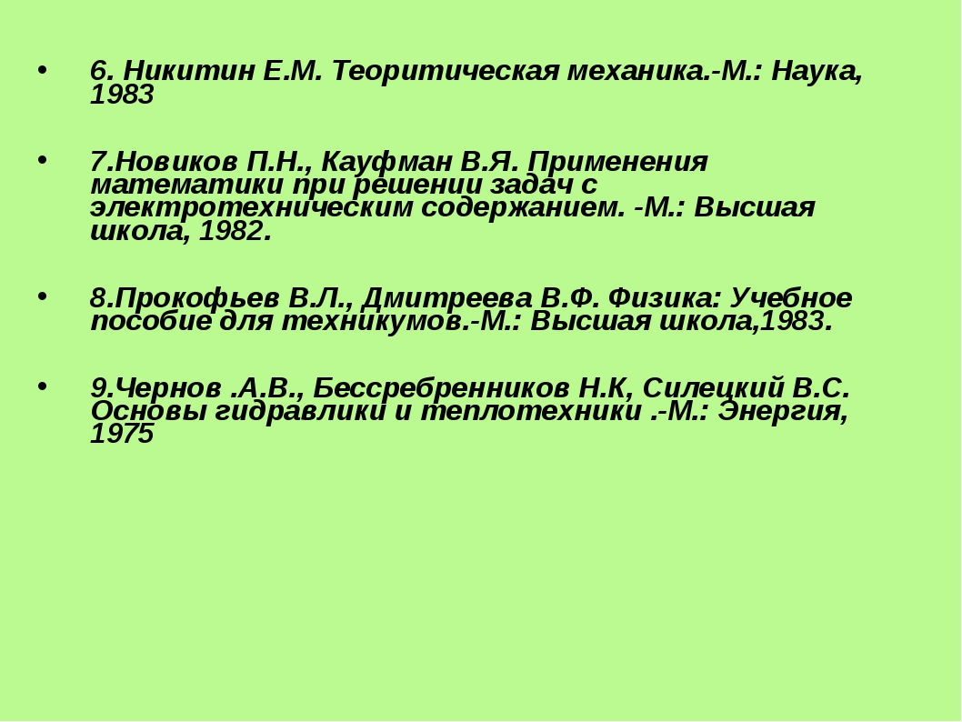 6. Никитин Е.М. Теоритическая механика.-М.: Наука, 1983 7.Новиков П.Н., Кауфм...