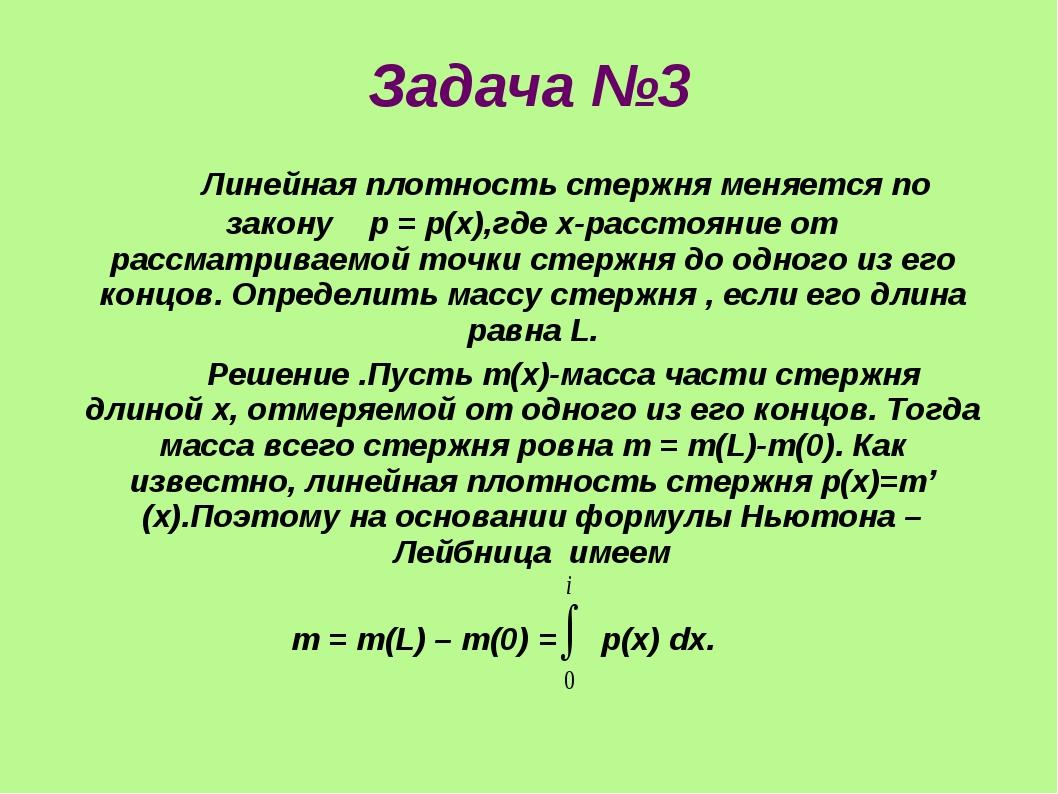 Задача №3 Линейная плотность стержня меняется по закону p = p(x),где x-рассто...