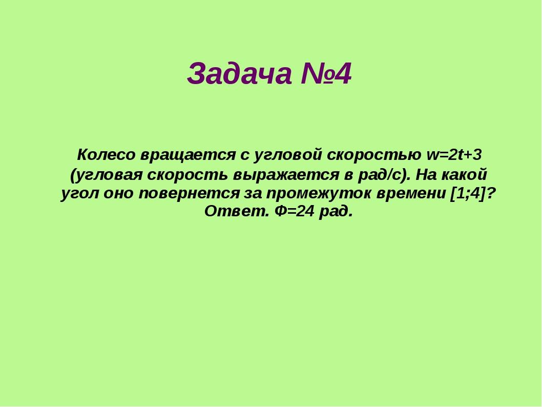 Задача №4 Колесо вращается с угловой скоростью w=2t+3 (угловая скорость выраж...