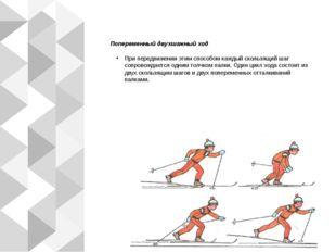 Попеременный двухшажный ход При передвижении этим способом каждый скользящий