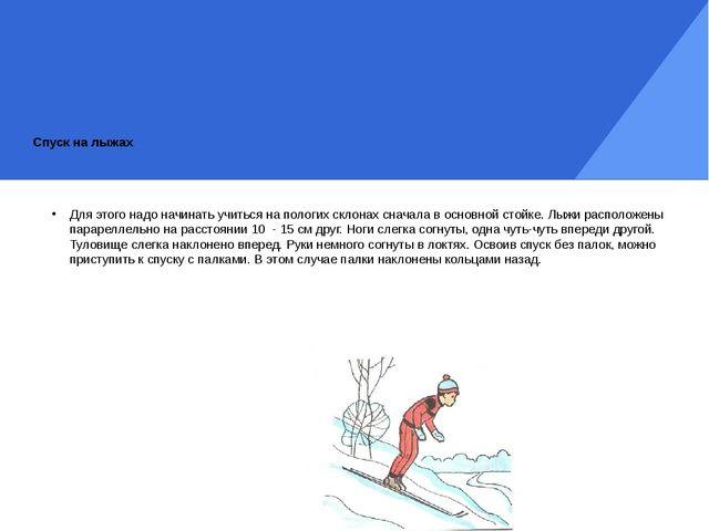 Спуск на лыжах Для этого надо начинать учиться на пологих склонах сначала в о...