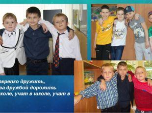 Крепко-накрепко дружить, С детства дружбой дорожить Учат в школе, учат в шко