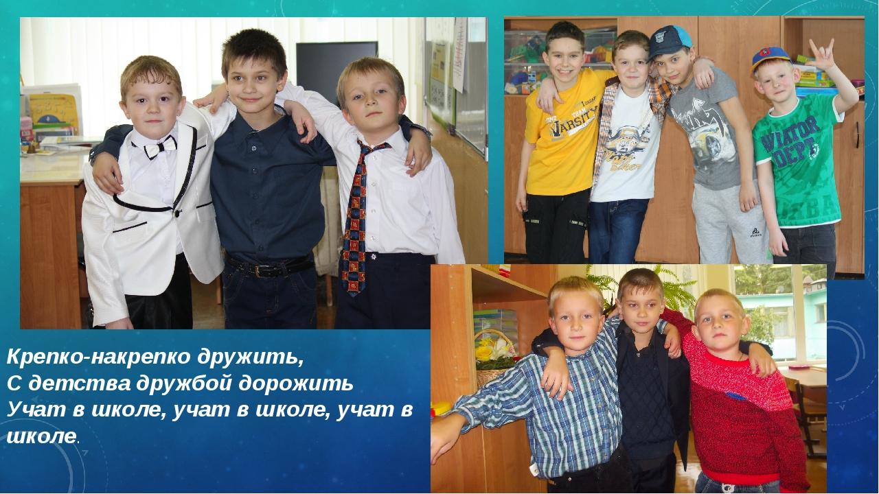 Крепко-накрепко дружить, С детства дружбой дорожить Учат в школе, учат в шко...
