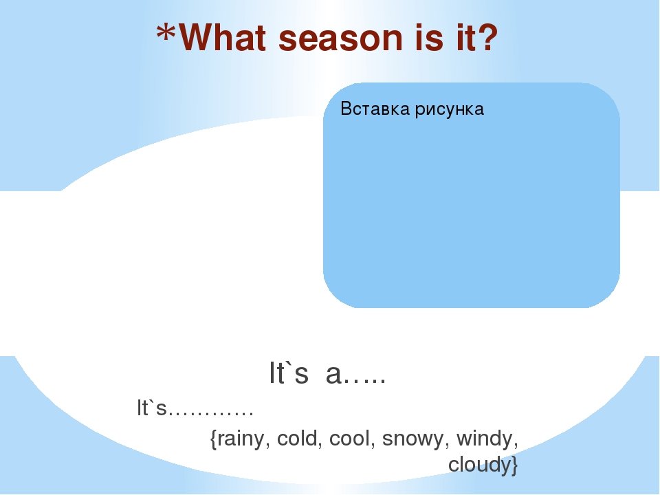 It`s a….. It`s………… {rainy, cold, cool, snowy, windy, cloudy} What season is it?