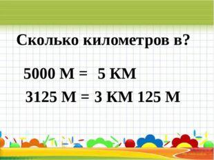 Сколько километров в? 5000 М = 3125 М = 5 КМ 3 КМ 125 М
