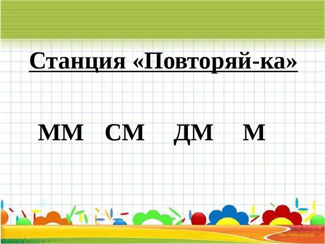 ММ Станция «Повторяй-ка» СМ М ДМ