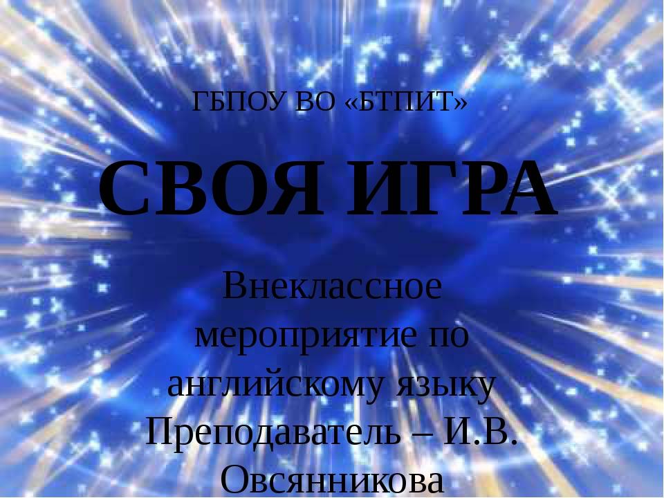 Внеклассное мероприятие по английскому языку Преподаватель – И.В. Овсянникова...