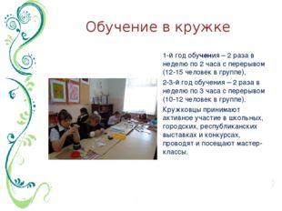 Обучение в кружке 1-й год обучения – 2 раза в неделю по 2 часа с перерывом (1