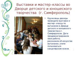 Выставки и мастер–классы во Дворце детского и юношеского творчества (г. Симфе