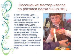 Посещение мастер-класса по росписи пасхальных яиц В свою очередь дети посетил