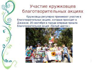 Участие кружковцев благотворительных акциях Кружковцы регулярно принимают уч