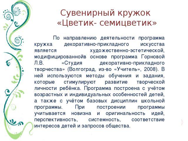 Сувенирный кружок «Цветик- семицветик» По направлению деятельности программа...