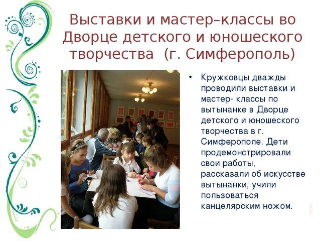 Выставки и мастер–классы во Дворце детского и юношеского творчества (г. Симфе...