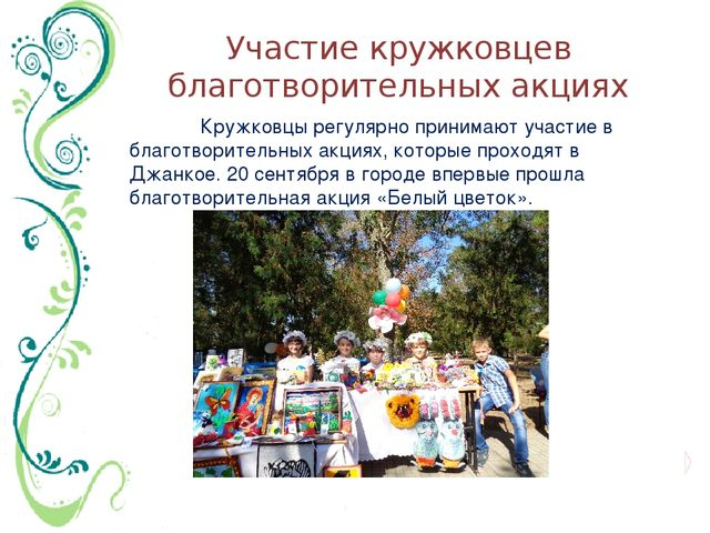 Участие кружковцев благотворительных акциях Кружковцы регулярно принимают уч...