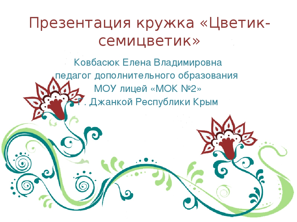 Презентация кружка «Цветик-семицветик» Ковбасюк Елена Владимировна педагог до...