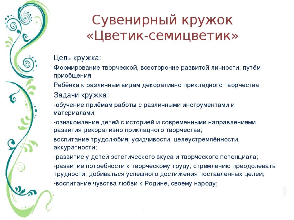 Сувенирный кружок «Цветик-семицветик» Цель кружка: Формирование творческой, в...
