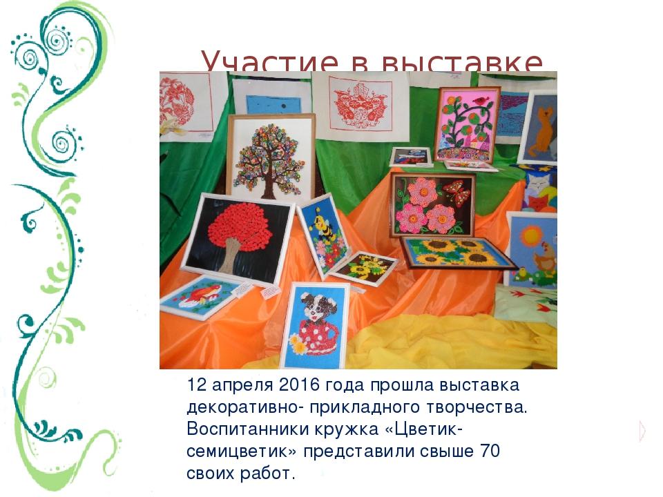 Участие в выставке 12 апреля 2016 года прошла выставка декоративно- прикладно...
