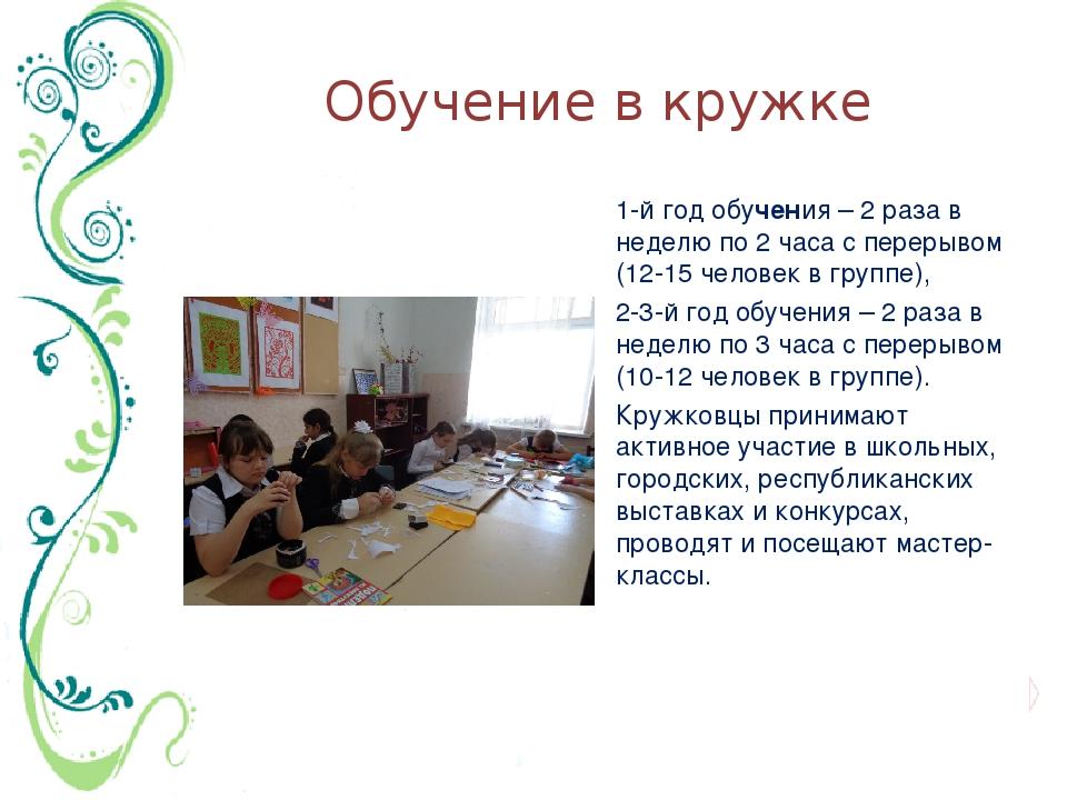 Обучение в кружке 1-й год обучения – 2 раза в неделю по 2 часа с перерывом (1...