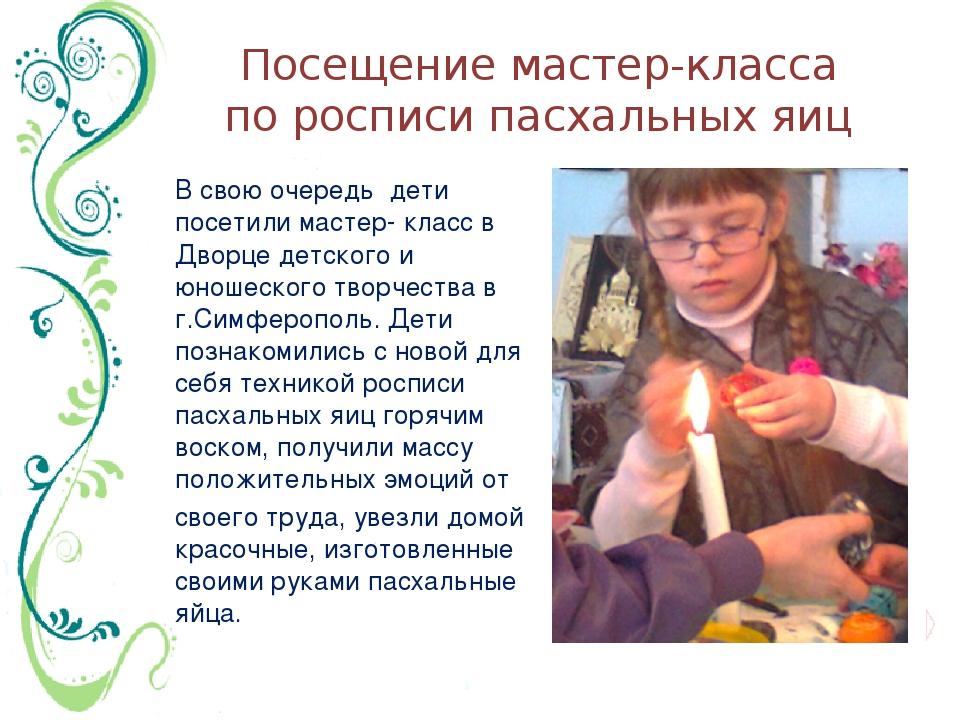 Посещение мастер-класса по росписи пасхальных яиц В свою очередь дети посетил...
