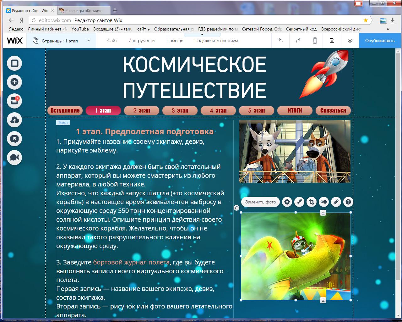 этапы создания сайт