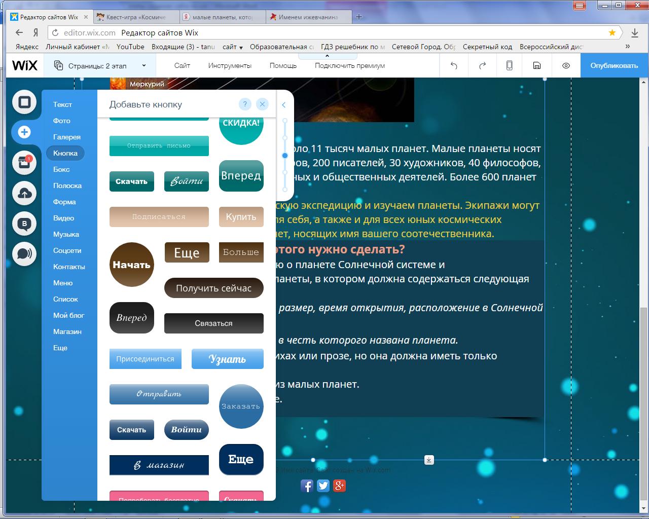 Создание кнопки на странице сайта artisteer для создания сайта