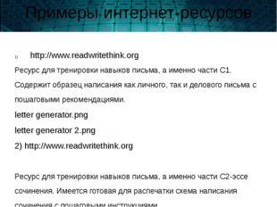 Примеры интернет-ресурсов http://www.readwritethink.org Ресурс для тренировки