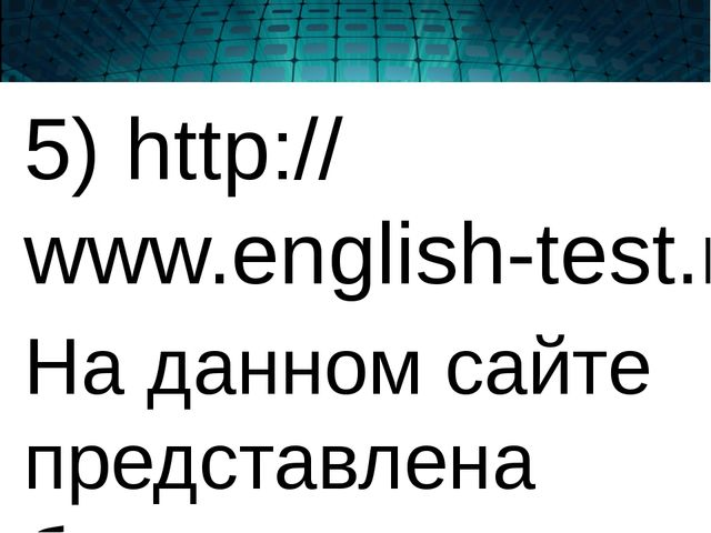5) http://www.english-test.net На данном сайте представлена большая коллекци...