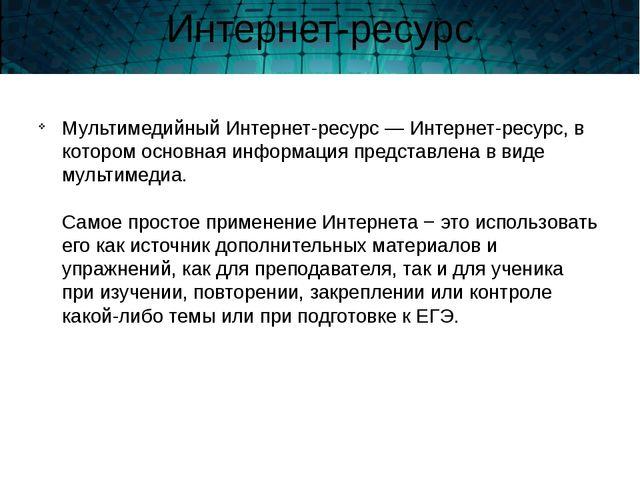 Интернет-ресурс Мультимедийный Интернет-ресурс — Интернет-ресурс, в котором о...