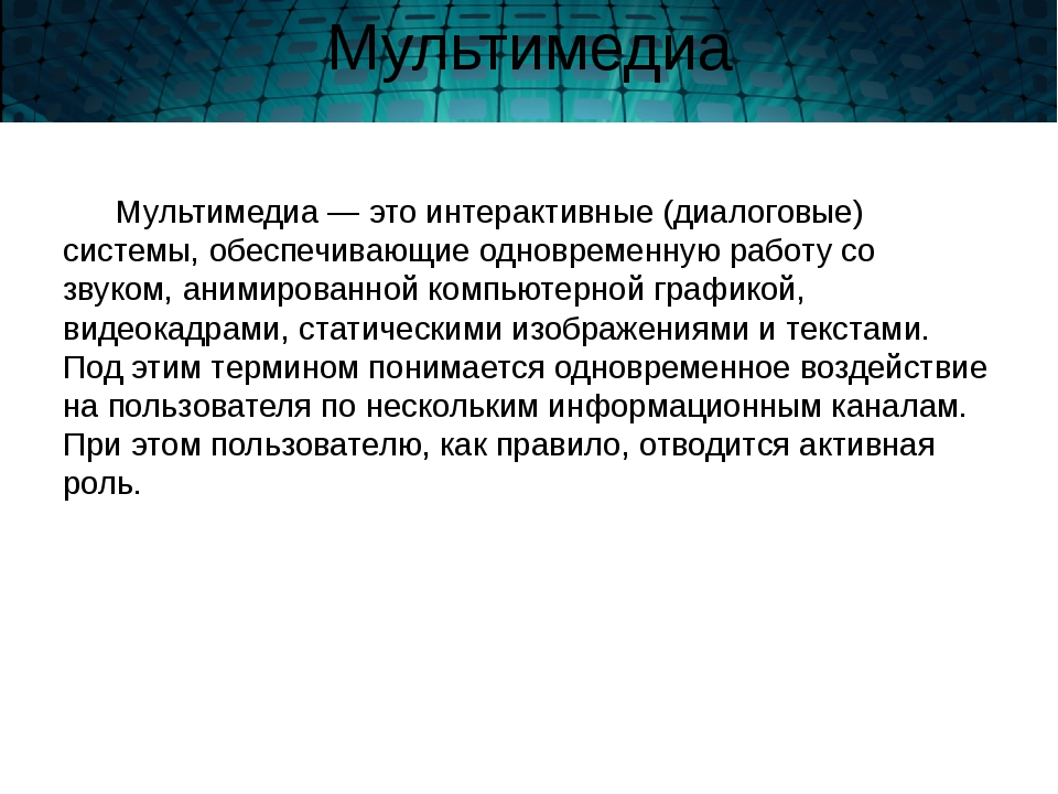 Мультимедиа Мультимедиа — это интерактивные (диалоговые) системы, обеспечива...