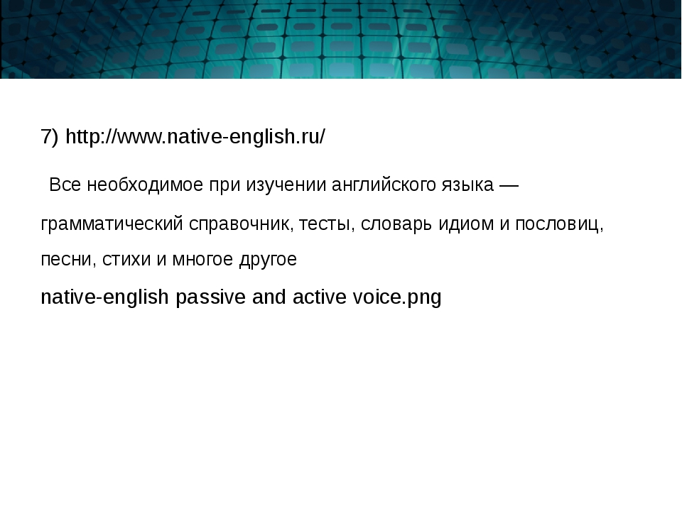 7) http://www.native-english.ru/ Все необходимое при изучении английского яз...