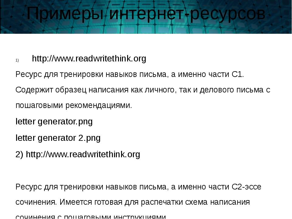 Примеры интернет-ресурсов http://www.readwritethink.org Ресурс для тренировки...