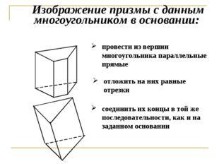 Изображение призмы с данным многоугольником в основании: соединить их концы в