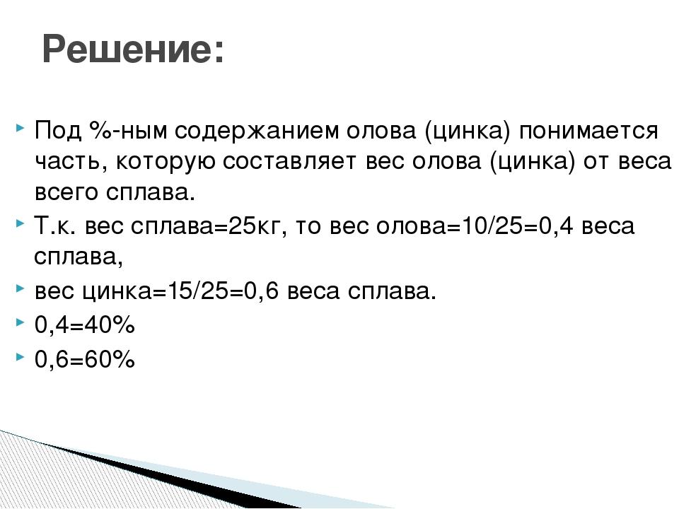 Под %-ным содержанием олова (цинка) понимается часть, которую составляет вес...