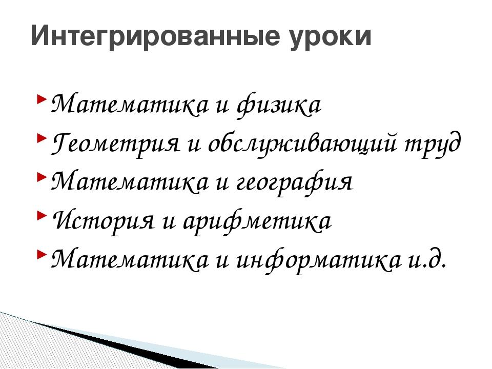 Математика и физика Геометрия и обслуживающий труд Математика и география Ист...