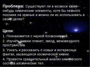 Проблема: Существуют ли в космосе какие-нибудь химические элементы, хотя бы н