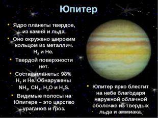 Юпитер Ядро планеты твердое, из камня и льда. Оно окружено широким кольцом из