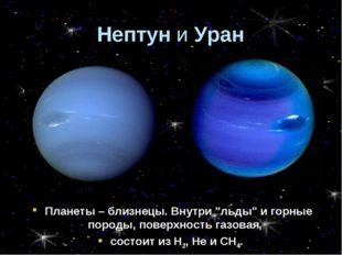 """Планеты – близнецы. Внутри """"льды"""" и горные породы, поверхность газовая, состо"""