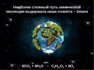 Наиболее сложный путь химической эволюции выдержала наша планета – Земля 6СО2