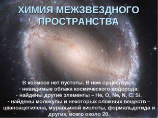 ХИМИЯ МЕЖЗВЕЗДНОГО ПРОСТРАНСТВА В космосе нет пустоты. В нем существуют невид