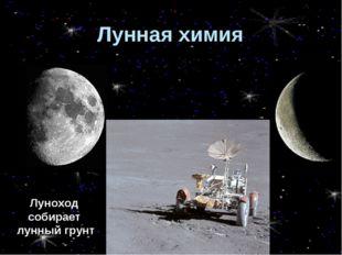 Лунная химия Луноход собирает лунный грунт
