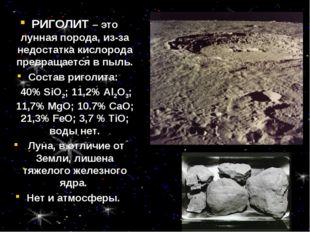 РИГОЛИТ – это лунная порода, из-за недостатка кислорода превращается в пыль.