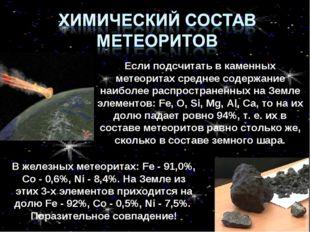 Если подсчитать в каменных метеоритах среднее содержание наиболее распростран