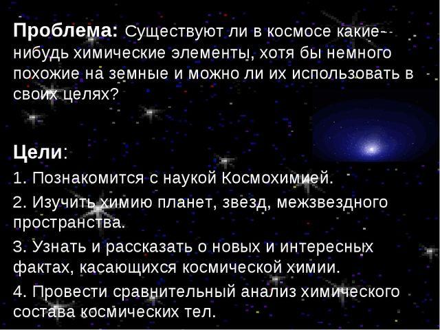 Проблема: Существуют ли в космосе какие-нибудь химические элементы, хотя бы н...
