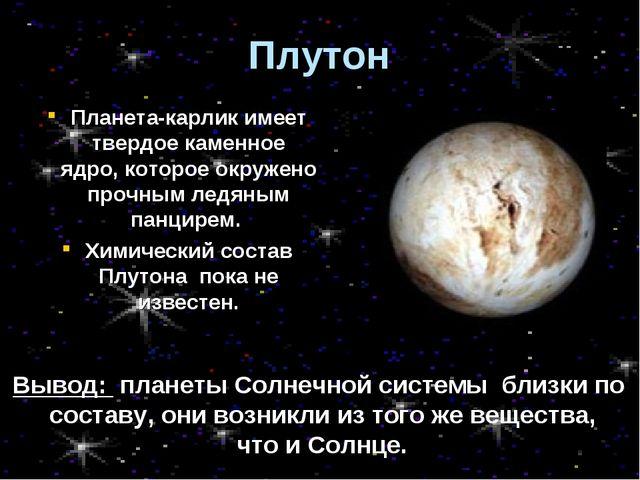 Плутон Планета-карлик имеет твердое каменное ядро, которое окружено прочным л...